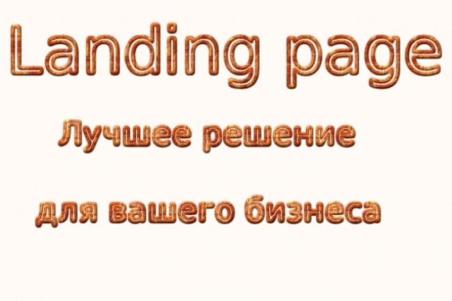 Разработаю реально продающий лендинг 1 - kwork.ru