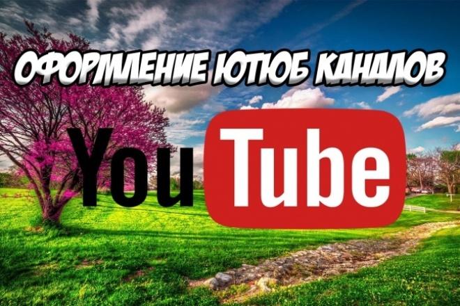 Оформлю ваш ютюб канал и сделаю несколько превью 1 - kwork.ru