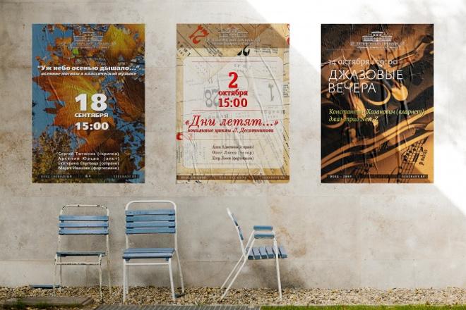 Сделаю афишу мероприятия, встречи, концерта 1 - kwork.ru
