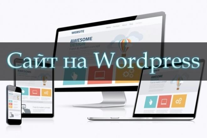 Сайт на Wordpress под ключСайт под ключ<br>Окажу услугу по созданию сайта на CMS Wordpress. Опыт в создании и продвижении сайтов более 8 лет. Возможно создание сайта любой сложности (визитки, корпоративные, интернет-магазины, лендинги) с последующим продвижением и настройкой контекстной рекламы. Обратите внимание, в стоимость работ не входит наполнение контентом. В пакете Бизнес под уникальным дизайном подразумевается уникализация готового шаблона (цветовая гамма, изображения). Создание макета с нуля и его верстка обсуждаются отдельно. Акция для первых 3х клиентов! При заказе пакета Стандарт 3 месяца хостинга бесплатно ! При заказе пакета Бизнес 3 месяца хостинга и домен в подарок!<br>