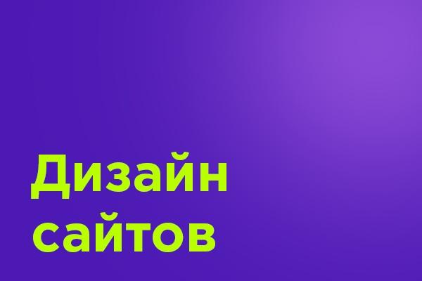 Создание дизайна сайтов 1 - kwork.ru