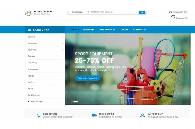 Готовые сайты и интернет-магазиныПродажа сайтов<br>Продажа готовых сайтов, лэндингов, интернет магазинов, сайтов визиток. В одном кворке - один сайт. Вот примеры сайтов: http://odejda.website4sale.ru/ http://va-sport.kronosonline.ru/ http://acd.kronosonline.ru/index.php http://u0346211.plsk.regruhosting.ru/ http://interior.website4sale.ru/ http://kids.website4sale.ru/ Во вложении список, которые так же можно установить. Тип лицензии Freeware<br>