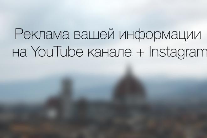Прорекламирую ваш продукт на YouTube + InstagramПродвижение в социальных сетях<br>Прорекламирую ваш продукт (сайт, сервис, приложение) с качественной озвучкой (конденсаторный микрофон) на своем канале YouTube (16,5 тысяч подписчиков) + доп.реклама на своем Instagram (1 тысяча подписчиков)<br>
