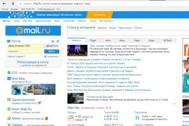 Создам почтовый ящик 1 - kwork.ru