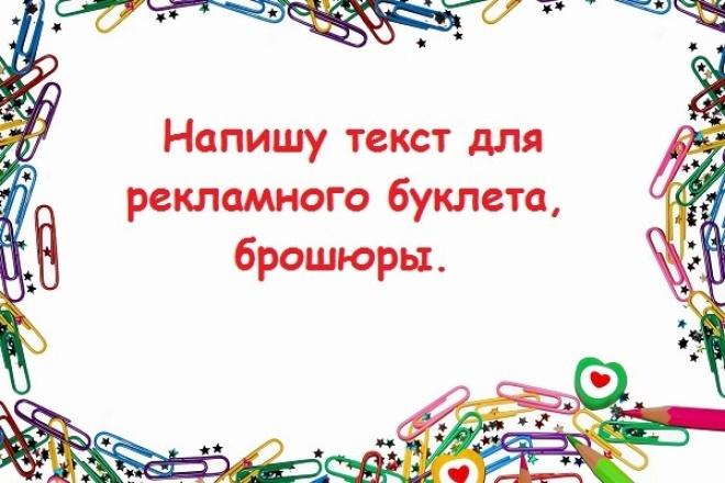 напишу текст для брошюры, рекламного буклета 1 - kwork.ru