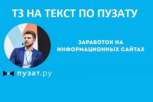 ТЗ на текст по технологии Пузата 1 - kwork.ru