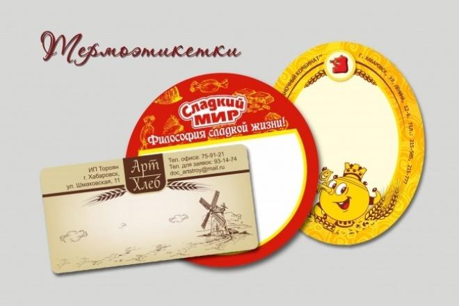 Создание дизайна этикеток 1 - kwork.ru