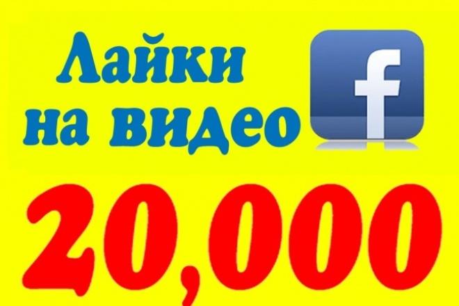 20000 лайков в Фейсбук на видеоПродвижение в социальных сетях<br>Размещу 20000 лайков на видео в Фейсбуке. Можно поделить лайки на 10-100 постов. При желании оставшиеся лайки можно распределить и на фото. Качество гарантирую!<br>