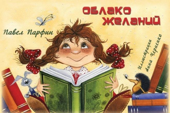 начну писать книгу-сказку о вас, ваших близких или вашей фирме 1 - kwork.ru