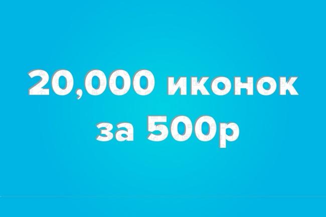 Новинка. 20000 иконок за kwork 1 - kwork.ru