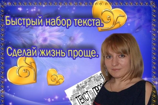 Выполню набор текста 1 - kwork.ru