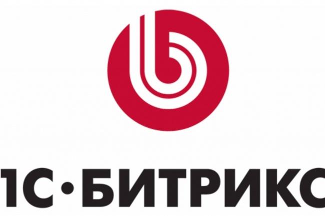 Доработка сайта на Битриксе 1 - kwork.ru