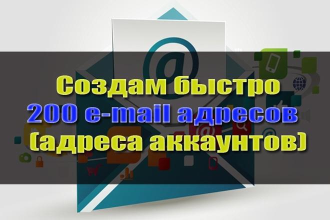 Создам быстро 200 e-mail ящиков, аккаунтов 1 - kwork.ru