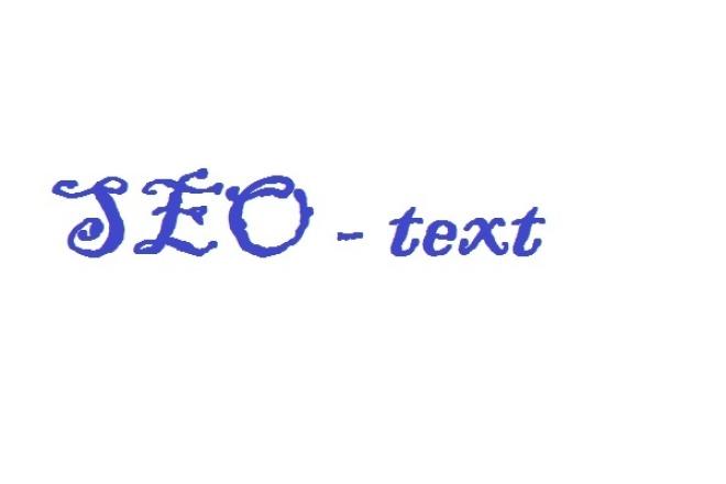SEO-тексты, копирайт, рерайт 1 - kwork.ru
