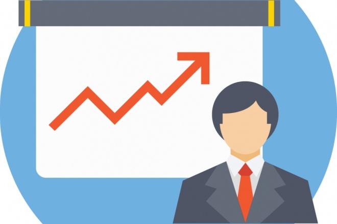 Проконсультирую по поводу увеличения среднего чека вашей компании 1 - kwork.ru