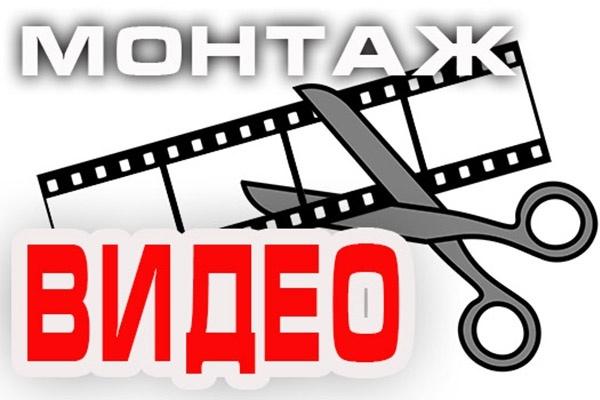 Монтаж видео. Обрезка, склейка и наложение звука 1 - kwork.ru