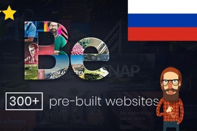Betheme V20. 8. 4 - на русском языке шаблон WordPress 1 - kwork.ru
