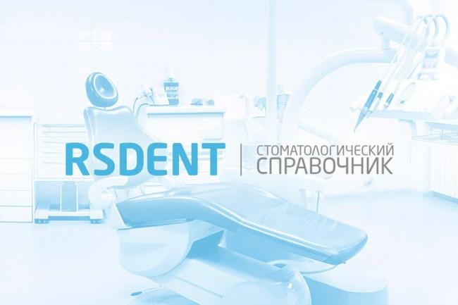 Размещу обзор на медицинском сайте о вашем товаре или услуге 1 - kwork.ru