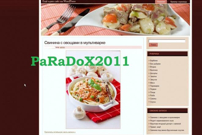 продам готовый сайт рецепты кулинарии 1000 статей 1 - kwork.ru