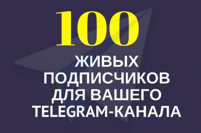 100+ живых подписчиков в Ваш канал в Телеграме 1 - kwork.ru