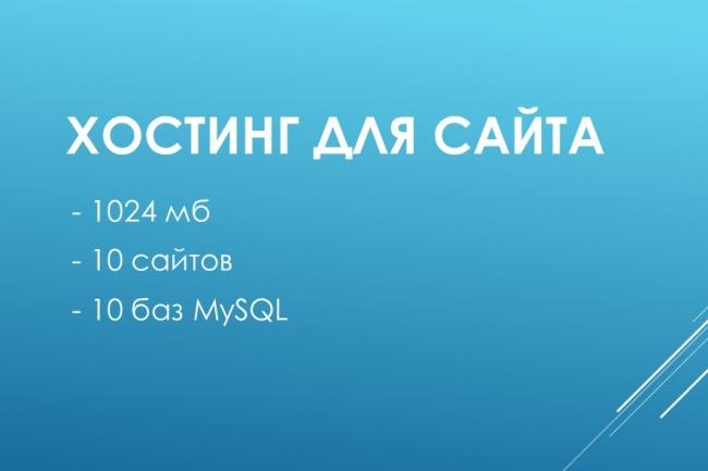 Хостинг для сайтовДомены и хостинги<br>- 1 024 мегабайта места - Панель управления хостингом ISPmanager 5 - Размещение 10 сайтов - 10 баз данных MySQL - Еженедельные бэкапы- Техническая поддержка<br>