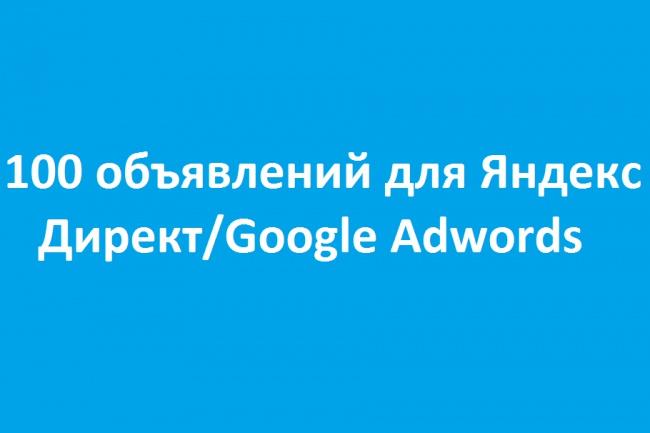 100 объявлений с высоким CTR в Яндекс Директ или Google Adwords с нуля 1 - kwork.ru