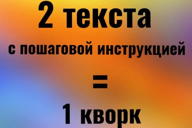 Напишу инструкцию по видео, фото или без них 1 - kwork.ru