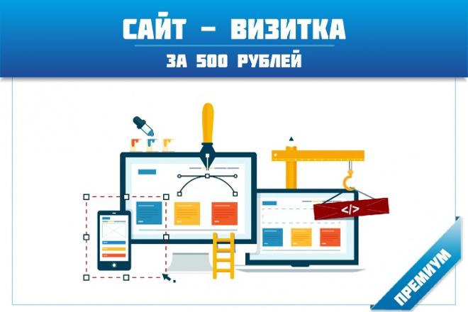 создам сайт-визитку для бизнеса + бонус подарок 1 - kwork.ru