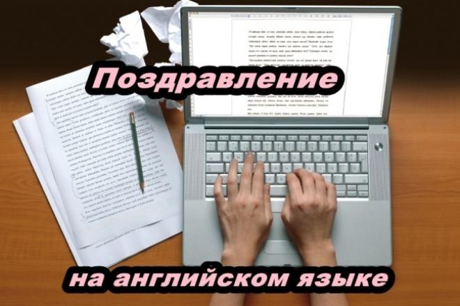 напишу стихотворение на английском языке 1 - kwork.ru