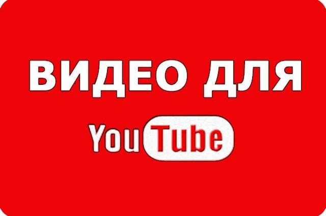 Видеоролик, шоурилл для YouTubeМонтаж и обработка видео<br>Создам видеоролик из Ваших видео и фото в HD качестве, формат MPEG4 Подберу музыку без авторских прав для публикации на YouTube. Наложение текста и титров. Примеры: http://youtu.be/YgI3L8KaWG8 http://youtu.be/rD5A9nW2JZ0<br>