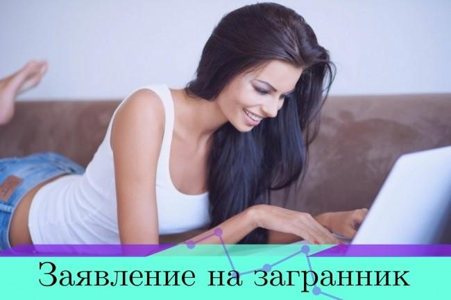 Заполню заявление на загранпаспорт 1 - kwork.ru