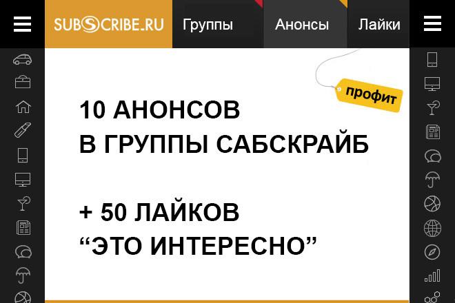 Размещу 10 анонсов в группы Сабскрайб + 50 лайков -Это интересно 1 - kwork.ru