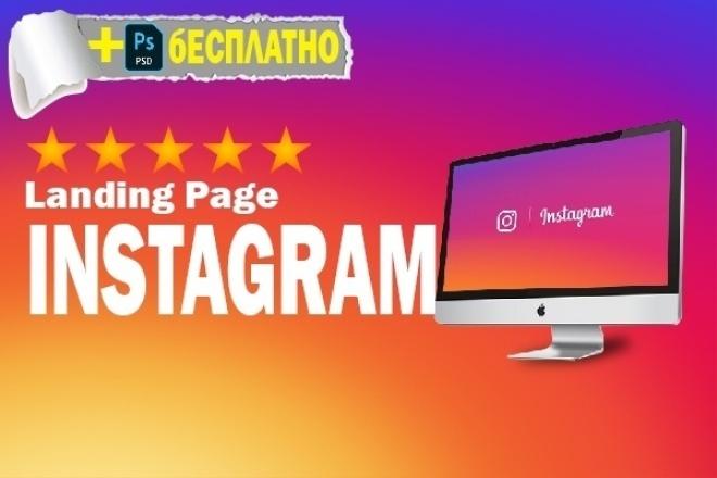 Продающий Landing Page для InstagramМенеджмент проектов<br>Сделаю для Вас привлекающий продающий Landing Page для Instagram. Лендинг представляет собой 9 картинок, которые составляют одну единую. Это отличный способ повысить конверсию Вашей коммерческой страницы. За стандартный кворк вы получаете: 9 картинок; Установка (если требуется); 2 доработки; Если вы возвращаете заказ на доработку более 2 раз, то оплачиваете дополнительную опцию Дополнительная доработка. Также вы можете добавить в свой лендинг еще 3 картинки заказав соответствующую дополнительную опцию. бонус: PSD исходник бесплатно!<br>