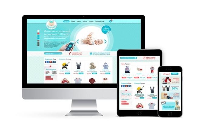Уникальный шаблон детского интернет-магазина Baby Fashion 1 - kwork.ru