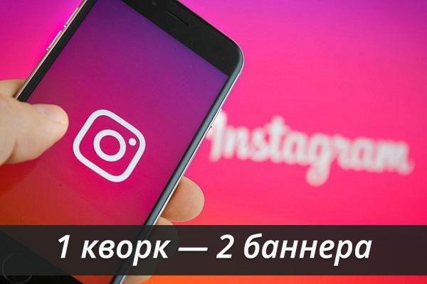 2 баннера для постов в ИнстаграмДизайн групп в соцсетях<br>Создам два баннера, для размещения в постах социальной сети Инстаграм. Размеры 1024х1024 Для одного баннера делаю один вариант.<br>