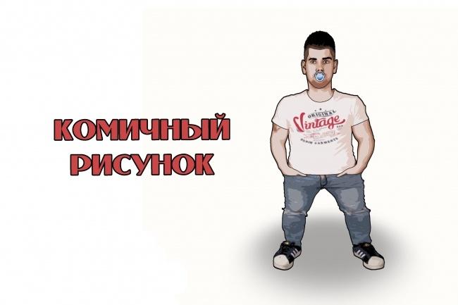 Комичный арт, рисунок, шарж 1 - kwork.ru