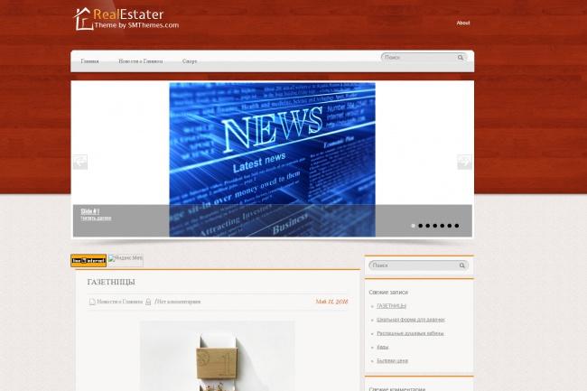 Продам новостной сайт + 147 статей 1 - kwork.ru