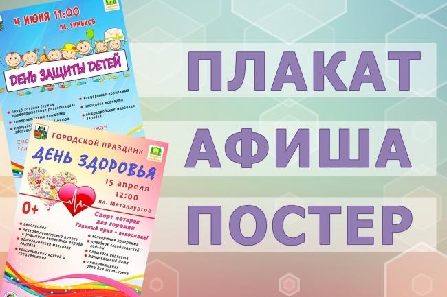 Дизайн афиши мероприятия 1 - kwork.ru
