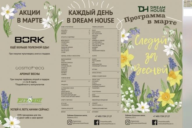 Изготовлю рекламный буклет 1 - kwork.ru