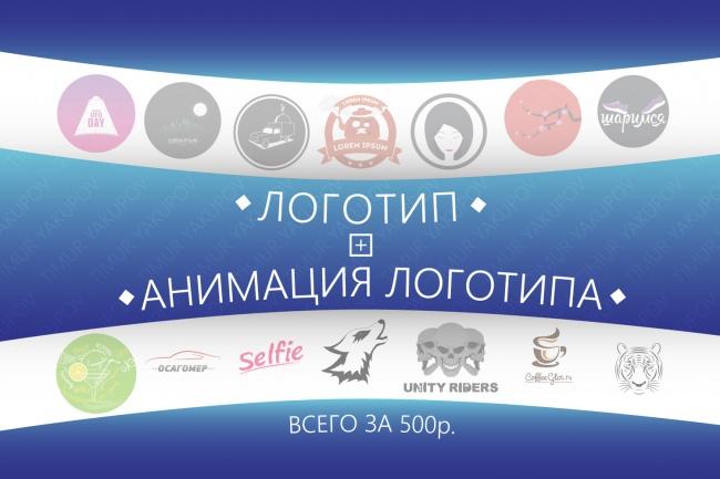 Создам оригинальный логотип + Анимация 1 - kwork.ru