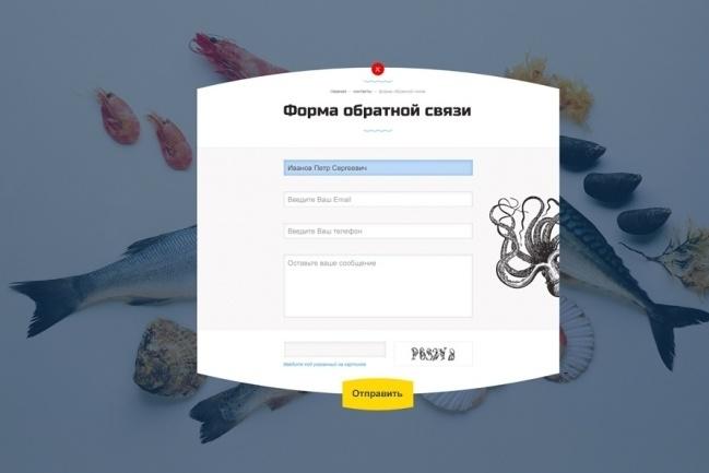 Отправка писем в формы обратной связи по Москве 1 - kwork.ru