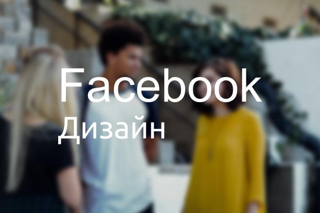 Сделаю 3 варианта обложки для Facebook 1 - kwork.ru