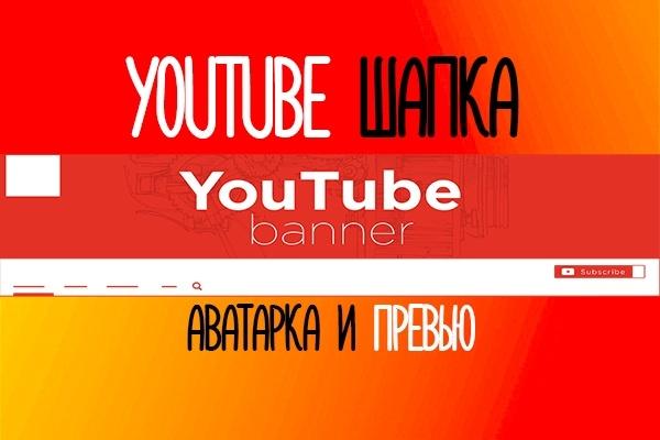 Оформлю канал Youtube 1 - kwork.ru