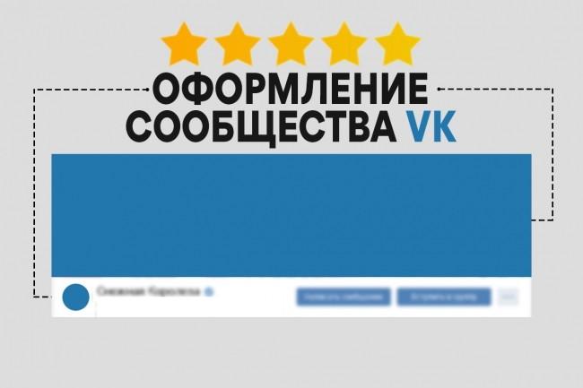 Оформление группы VK Вконтакте 1 - kwork.ru