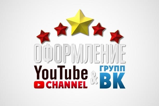 Уникальное оформление Youtube канала 1 - kwork.ru