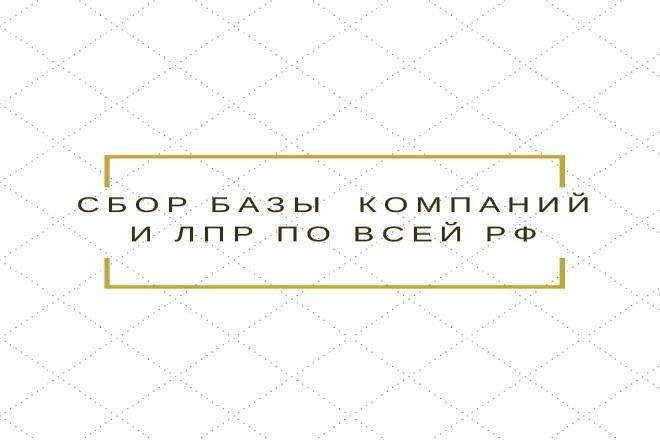 Базы организаций и лпр по всем отраслям и регионам РФ и СНГ 1 - kwork.ru