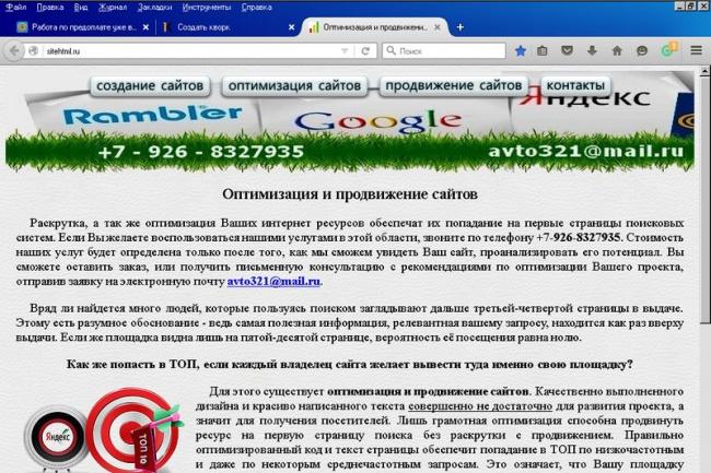 оптимизация кода и текста 1 - kwork.ru