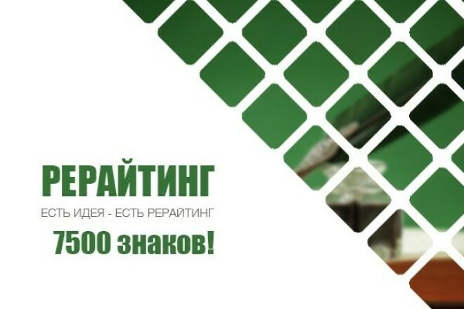 Рерайтинг Высочайшего уровня 1 - kwork.ru
