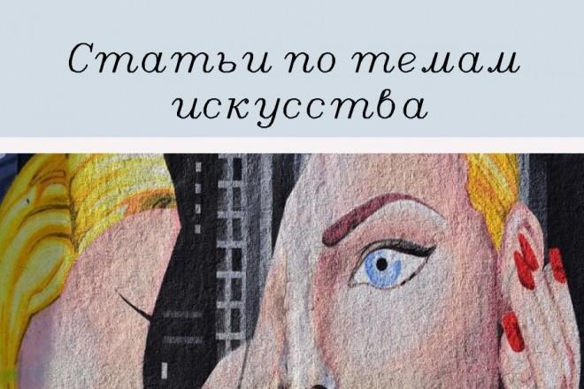 Напишу статью по темам искусства и дизайна 1 - kwork.ru