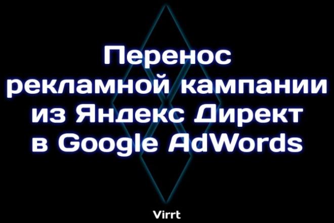 Перенесу вашу рекламную кампанию из ЯД в GA 1 - kwork.ru